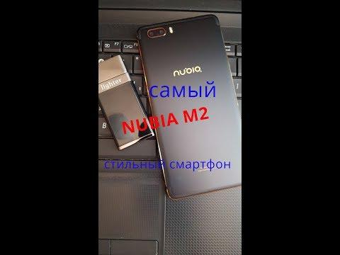 NUBIA M2 - самый стильный и продвинутый