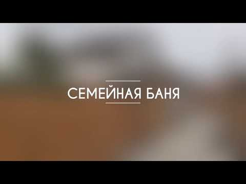 СЕМЕЙНАЯ БАНЯ АСТАНА НУР-СУЛТАН