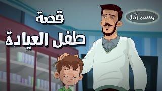 بسمة أمل - قصة طفل العيادة | A Smile Of Hope - The Clinic Kid Story