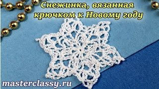 How to croshe snowflakes? Снежинка, вязанная крючком к Новому году: видео урок №2
