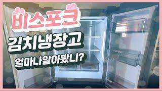 400만원짜리 삼성 비스포크 김치냉장고 언박싱~ 김치냉…
