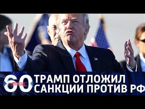 60 минут. Трамп отложил антироссийские санкции: в США этого не поняли. От 17.04.18