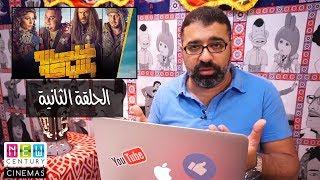 مراجعة مسلسل خلصانة بشياكة | رمضان وأشياء من فيلم جامد | الحلقات من ٦ لـ١٣