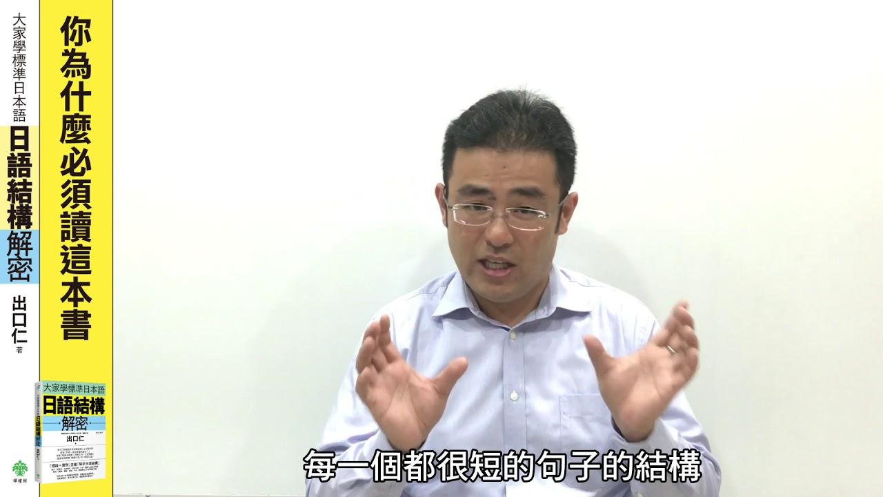 《大家學標準日本語:日語結構解密》你為什麼必須讀這本書(出口仁/著,檸檬樹/出版)