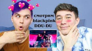 blackpink-ddu-du-ddu-du