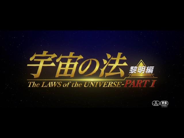 映画『宇宙の法-黎明編-』予告編