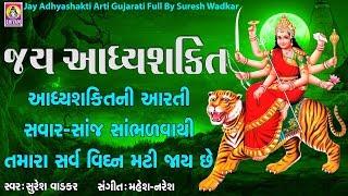 Ambaji NI Aarti ||Jay Adhya Shakti || Suresh Wadkar || Ambe Maa Aarti || Religious Gujarati Aarti ||