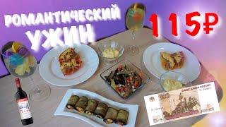Романтический ужин за 115 рублей на двоих🍷🍾🍹  Быстрый ужин🥙🥘🍲
