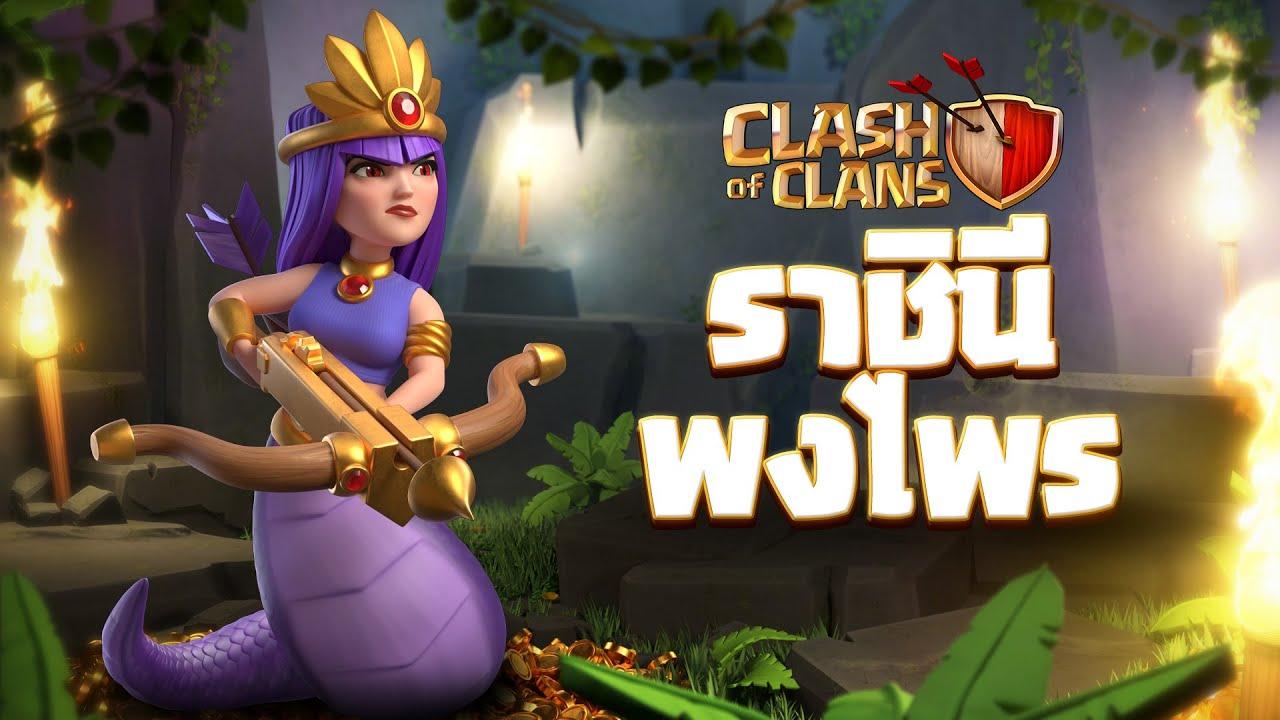 Clash of Clans : ราชินีพงไพร