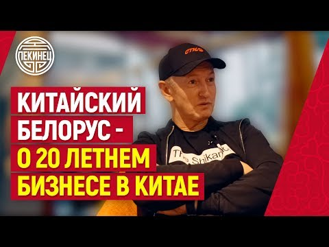Китайский Белорус Сергей