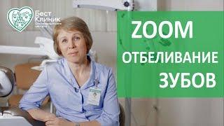 видео Отбеливание зубов Zoom – процедура, технология отбеливания – Доктор Зуб