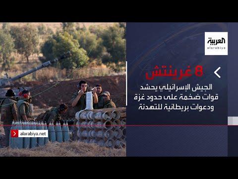 نشرة 8 غرينيتش | الجيش الإسرائيلي يحشد قوات ضخمة على حدود غزة ودعوات بريطانية للتهدئة  - نشر قبل 20 دقيقة
