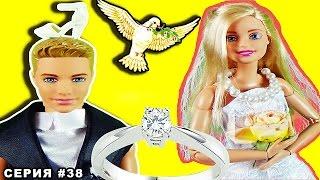 Барби мультик на русском СВАДЬБА 2 Мультики для детей Куклы Игрушки Barbie
