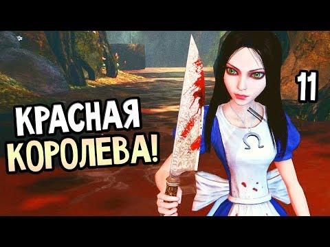 ALICE: MADNESS RETURNS ► Прохождение на русском #11 ► КРАСНАЯ КОРОЛЕВА!