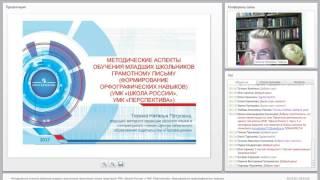 Методические аспекты обучения младших школьников грамотному письму