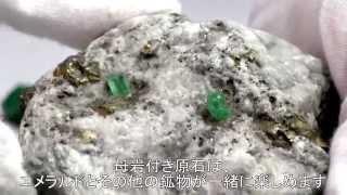 【AAAエメラルド】エメラルド原石・母岩付き原石の紹介