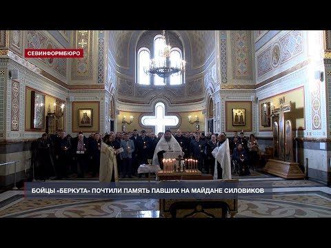 НТС Севастополь: Бойцы спецподразделения «Беркут» почтили память павших на Майдане силовиков