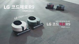 LG 코드제로 R9 - 나도 흡입 청소로봇이 있었으면 …