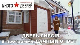 Дачный ответ на НТВ 25.12.2016. Дверь SNEGIR(, 2017-01-10T13:16:11.000Z)