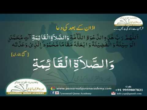 Azan ka Baad Ki dua in Arbic Text by yqa اذان کے بعد کی دعاء