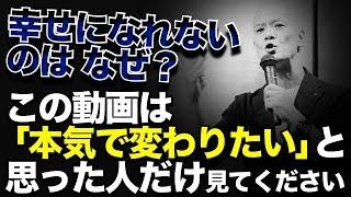 「どんどん不幸になる」外れ人生の抜け出し方|キングコング西野亮廣さんに学ぶ人生論