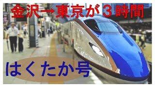 【北陸9】金沢から北陸新幹線 はくたか号で帰る 9/29-101