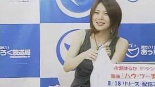 永瀬はるか 占い 秋葉原の母編 3/3 永瀬はるか 検索動画 17
