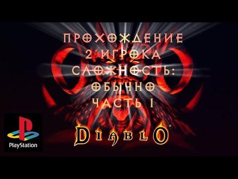 Прохождение Diablo (PS1). Сложность обычная. Часть 1