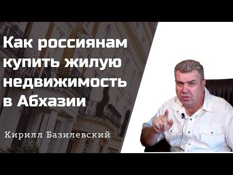 Как россиянам купить жилую недвижимость в Абхазии