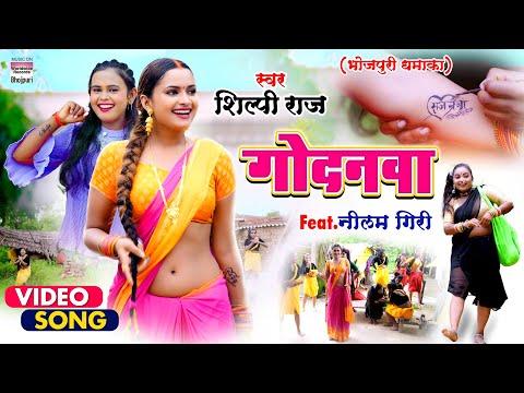 VIDEO | गोदनवा | #Shilpi Raj का एक और नया धमाका |#Neelam Giri | Godanwa | Bhojpuri New Song 2021