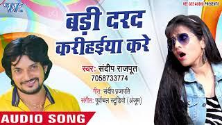 Badi Darad Kare Karihaiya Kare - Sandeep Rajput - Bhojpuri Hit Songs 2018 New