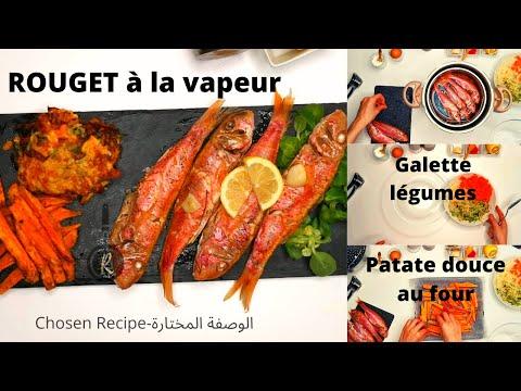 rouget-à-la-vapeur-patate-douce-au-four-galettes-légumes-سمك-الروجي-مبخر-بطاطس-حلو-كاليت-الخضر