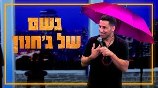 שחר חסון - גשם של ג'חנון