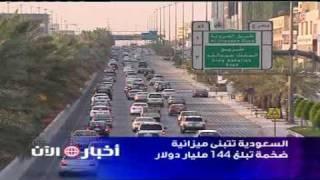 السعودية تتبنى ميزانية ضخمة تبلغ 144 مليار دولار