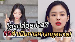 สื่อเกาปล่อยข่าวต่อเนื่องกรณีข่าวลือฮันเยซึล -  เจนนี่ BLACKPINK