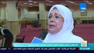 صباح الورد - الاحتفال بذكرى مئوية الشيخ الراحل محمود خليل الحصري