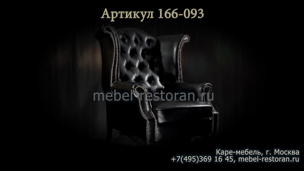 Интернет-магазин дорогой мебели, света и аксессуаров mhliving. Ru: стильные дизайнерские кресла премиум класса для дорогих интерьеров по привлекательной цене в наличии и на заказ, с доставкой по москве и россии.