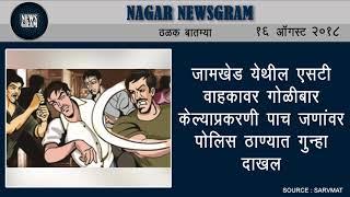 Nagar Newsgram | Nagar News | Today's News Headlines | 16 August 2018