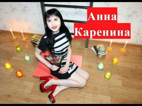 """""""Анна Каренина"""". Краткое содержание + анализ."""
