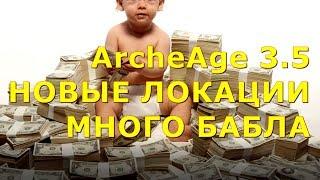ArcheAge 3.5 Фарм Бухта Китобоев 5 часов ( мего бабки в новых локациях )