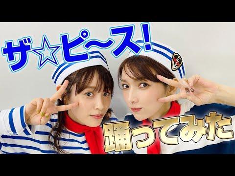【高橋愛ちゃんコラボ】愛ちゃんとザ☆ピ~ス!!踊ってみた【モー娘。】
