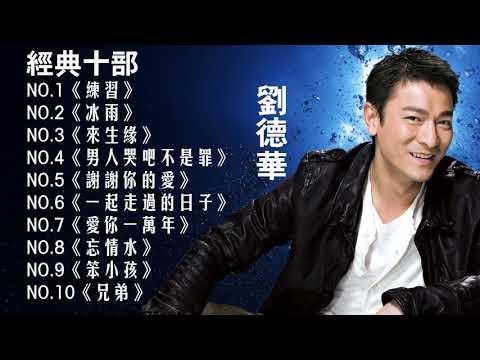 劉德華|Andy Lau 最经典十部歌曲珍藏 2018劉德華的10首最佳歌曲