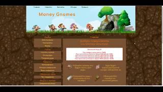 Money Gnomes - платит! Экономическая игра онлайн с выводом денег. Обзор. Вывод средств.