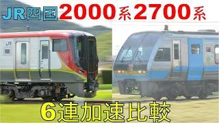 【JR四国 2000系・2700系 お盆増結6連 発車時加速比較】