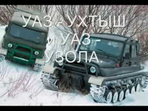 видео: УАЗ