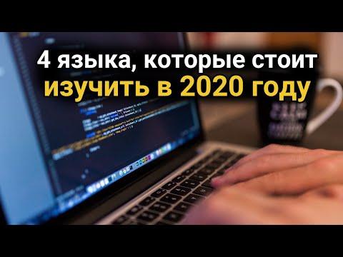 4 языков программирования, которые стоит изучить в 2020 году