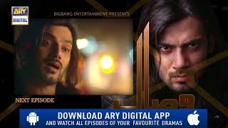 Visaal Episode 10 ( Teaser ) - Top Pakistani Drama