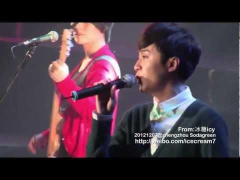 sodagreen 蘇打綠   小宇宙 + 藍眼睛   2012 鄭州歌友會 Part 1