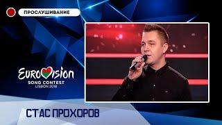 Стас Прохоров - Мой мир