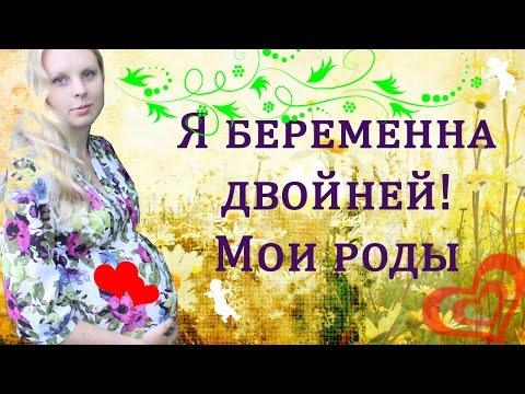 Я беременна двойней! Мои роды)